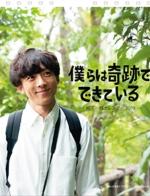 [日] 我們由奇蹟構成 (Miracles) (2018) [台版字幕]