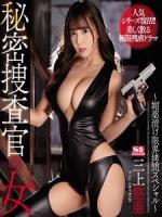 [日][有碼] 三上悠亜 - 秘密捜査官の女 媚薬漬け限界拷問スペシャル
