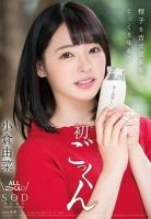 [日][有碼] 小倉由菜 Yuna Ogura 合集 Vol 6 NO.913 NO.925 NO.043