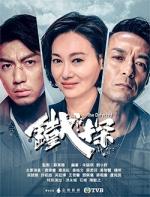 [港] 鐵探 (The Defected) (2019) [Disc 3/3] [台版字幕]