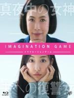 [日] 幻想遊戲 (Imagination Game) (2018)