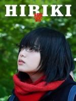 [日] 響 - 成為小說家的方法 (Hibiki) (2018)