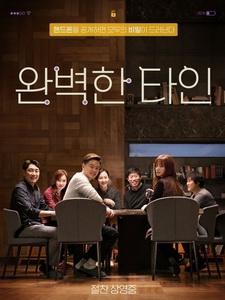 [韓] 親密陌生人 (Intimate Strangers) (2018)[台版字幕]