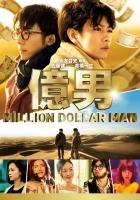 [日] 億男 (Million Dollar Man) (2018) [搶鮮版]