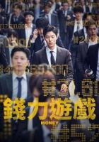 [韓] 錢力遊戲 (Money) (2019) [搶鮮版]