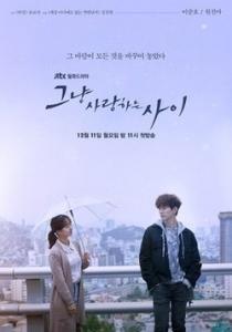 [韓] 只是相愛的關係 (Just Between Lovers) (2017)[Disc 2/2] [台版字幕]
