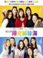 [日] Sunny 我們的青春 (Sunny - Tsuyoi Kimochi Tsuyoi Ai) (2018)[台版字幕]