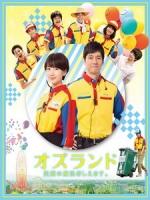 [日] 小資女孩奮鬥記 - 遊樂園的奇蹟 (Oz Land) (2018)