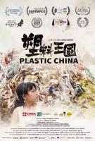 [中] 塑料王國 (Plastic China) (2017) [搶鮮版]