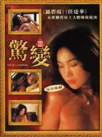 [中] 情色驚變 未刪減版 (All of a Sudden) (1996) [搶鮮版]