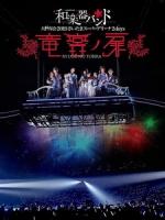 和樂器樂團 - 大新年会2019さいたまスーパーアリーナ2days ~竜宮ノ扉~ [Disc 1/3]