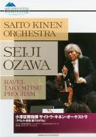 小澤征爾指揮齋藤紀念管弦樂團  Vol. 3 Ravel Takemitsu Program (Ozawa Seiji & Saito Kinen Orchestra Ravel Takemitsu Toru Program)