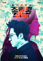 [韓] 鄰家律師趙德浩2-罪與罰 (My Lawyer, Mr.Joe 2) (2019)[Disc 2/2]
