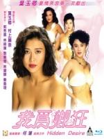 [中] 我為卿狂 (Hidden Desire) (1991)