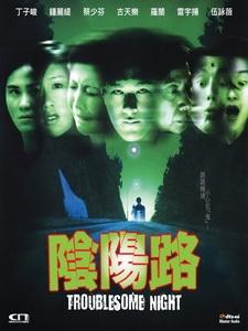 [中] 陰陽路 (Troublesome Night) (1997)