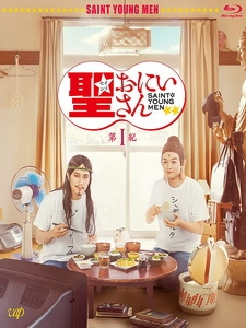 [日] 聖☆哥傳 (Saint Young Men - Season One) (2018)