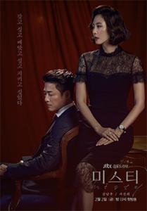 [韓] 謎霧/迷霧 (Misty) (2018)