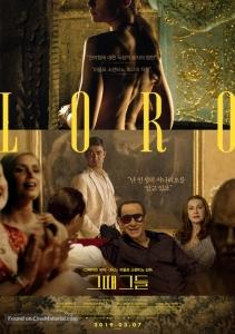 [義] 上流世界 (Loro) (2018)