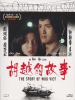 [中] 胡越的故事 (The Story of Woo Viet) (1981)