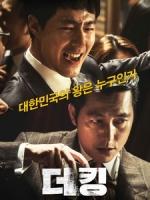 [韓] 金權性內幕 (The King) (2017) [台版字幕]