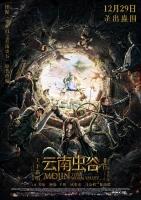 [中] 雲南蟲谷 (Mo Jin) (2018)