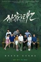 [中] 獨家記憶 (Somewhere Only We Know) (2019) [Disc 1/2] [台版字幕]