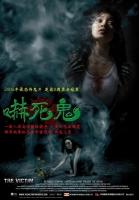 [泰] 嚇死鬼 (The Victim) (2006)[台版字幕]