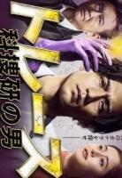 [日] 科搜研的男人 (Trace) (2019)