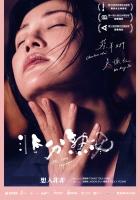 [中] 非分熟女 (The Lady Improper) (2019)