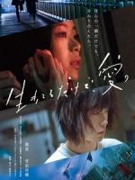 [日] 只有愛能讓我生存 (Love at Least) (2018)