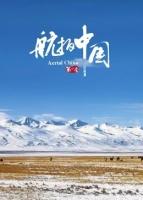 CCTV4K 航拍中國 第二季