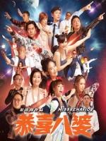[中] 恭喜八婆 (Missbehavior) (2019)