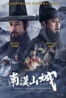 [韓] 南漢山城 (The Fortress) (2017) [搶鮮版]