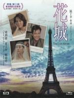 [中] 花城 (The Last Affair) (1983)