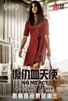 [韓] 復仇血天使/姊姊 (No Mercy) (2019) [台版字幕]