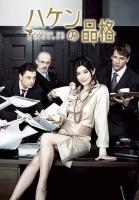 [日] 派遣員的品格/派遣女王 (Haken no Hinkaku)(2007)