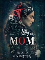 [印] 母親的告白/一個母親的復仇 (Mom) (2017) [台版字幕]