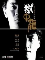 [中] 獄中龍 (Dragon in Jail) (1990)
