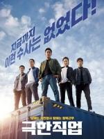 [韓] 雞不可失 (Extreme Job) (2019)[台版]