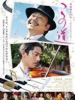 [日] 這條路上 - 百年童謠的誕生 (The Old Road - Konomichi) (2019)[台版字幕]