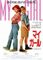 [英] 小鬼初戀 (My Girl) (1991)
