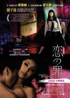 [日] 戀之罪 未刪剪版 (Guilty Of Romance) (2011)