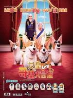 [英] 女王的柯基 (The Queen s Corgi) (2019)[台版字幕]