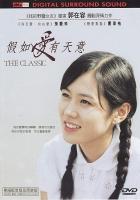 [韓] 緣起不滅/假如愛有天意 (The Classic) (2003) [搶鮮版]