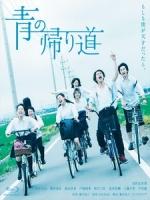 [日] 青色歸途 (We Are) (2018)