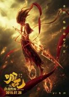 [中] 哪吒之魔童降世 (Nezha Birth of the Demon Child )(2019) [搶鮮版]