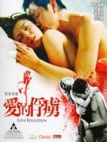 [中] 禁室培慾之愛的俘虜 (Love Education) (2006)