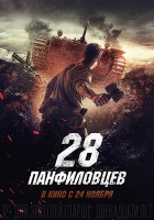 [俄] 潘菲洛夫28近衛軍/潘菲洛夫28勇士 (28 Panfilovtsev) (2016)