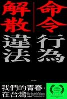 [中] 我們的青春,在台灣 (OUR YOUTH IN TAIWAN) (2018) [搶鮮版]