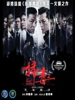 [中] 掃毒 2 - 天地對決 (The White Storm 2 - Drug Lords) (2019)
